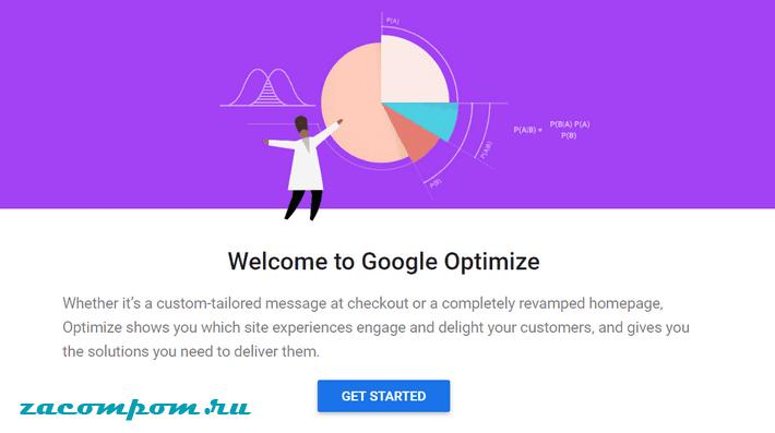 Что такое Google Optimize