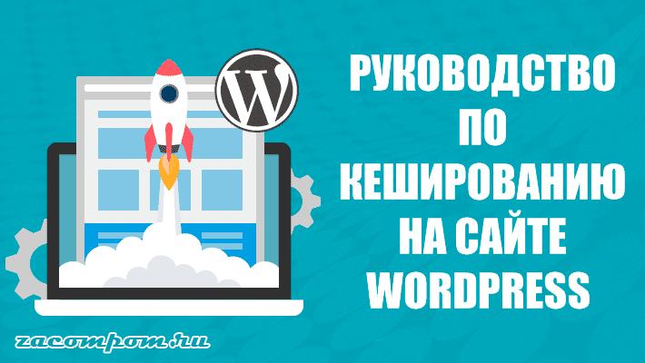 Руководство по кешированию в WordPress