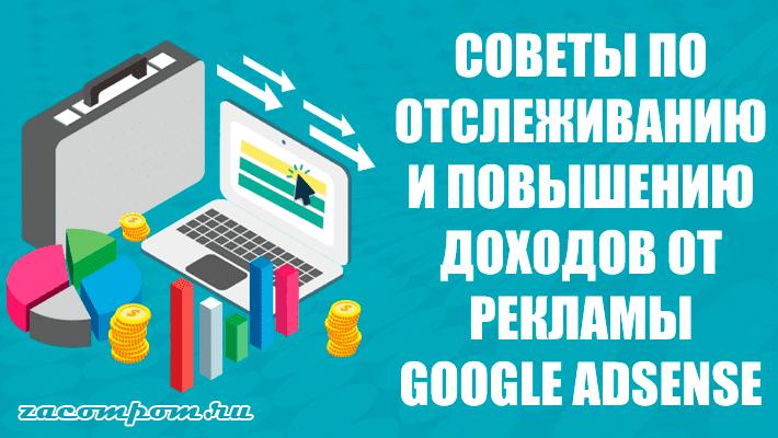 Как увеличить свой доход от Google AdSense