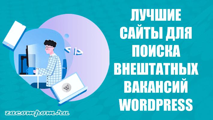 15 лучших мест для поиска внештатных вакансий WordPress