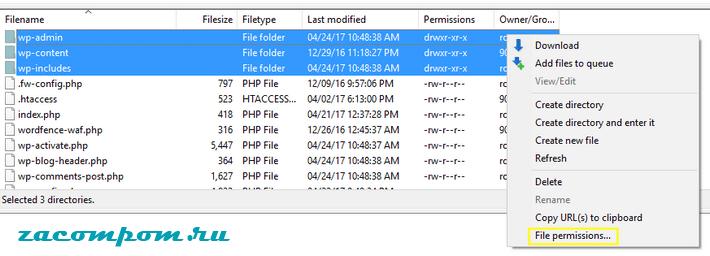 Права доступа к файлам