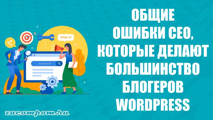 Самые распространенные ошибки WordPress СЕО на сайте
