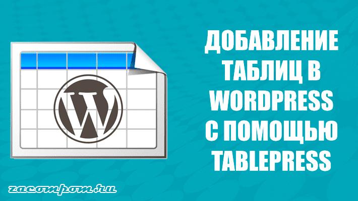 Полное руководство как добавить таблицы в WordPress