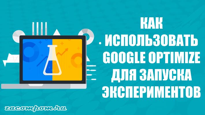 Как проводить эксперименты на сайте с помощью Google Optimize