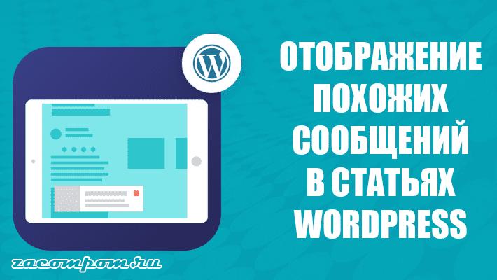 Как отобразить похожие сообщения в WordPress с плагином и без