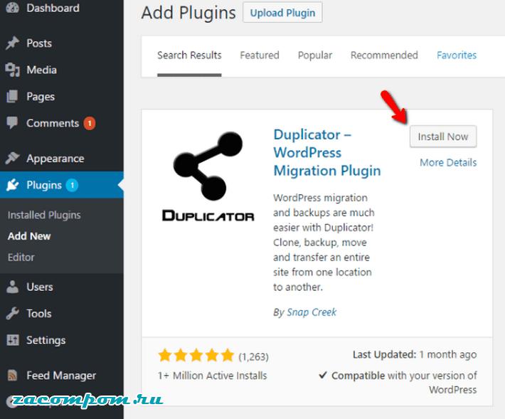 Установите Duplicator