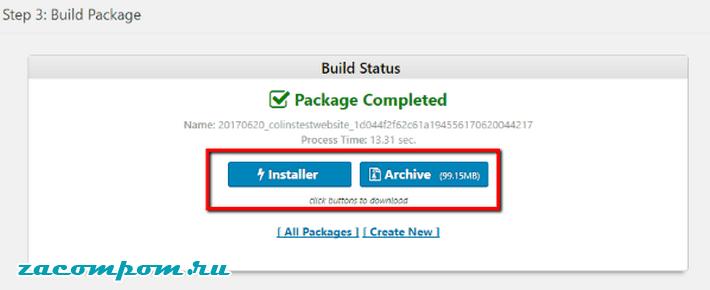 Загрузите файлы архива