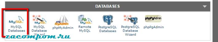 Затем задайте новой базе данных имя