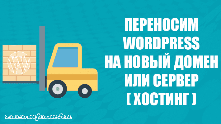 Как перенести WordPress на новый хост или домен