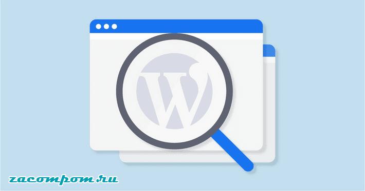 Что такое WordPress? Учебник для начинающих