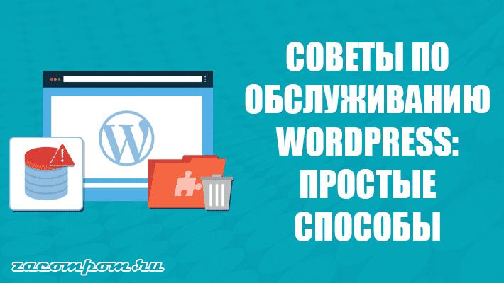8 советов по обслуживанию WordPress