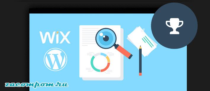 WordPress против Wix: что лучше? Полное руководство за и против