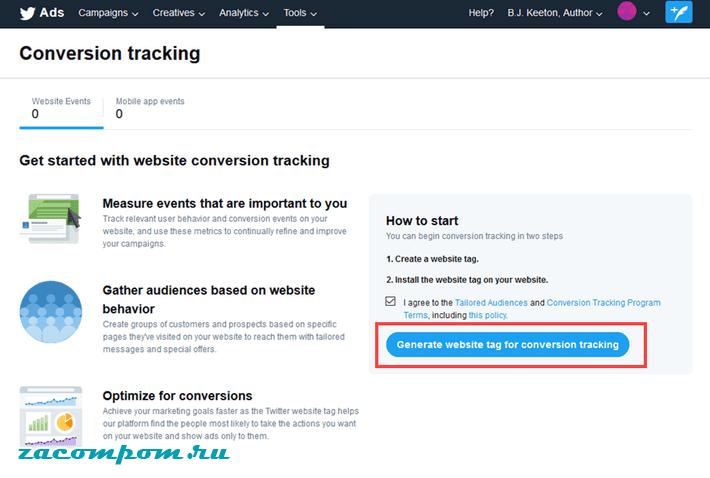 Создать тег веб-сайта для отслеживания конверсий