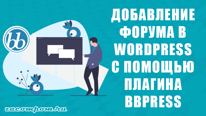 Форум bbPress для WordPress
