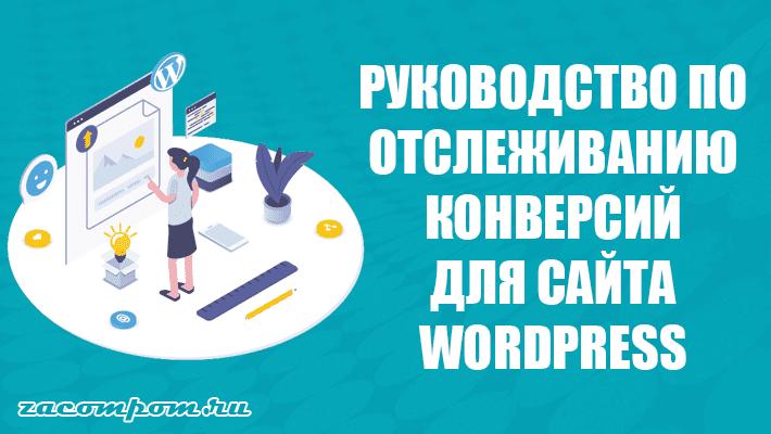 Руководство для начинающих по отслеживанию конверсий в WordPress