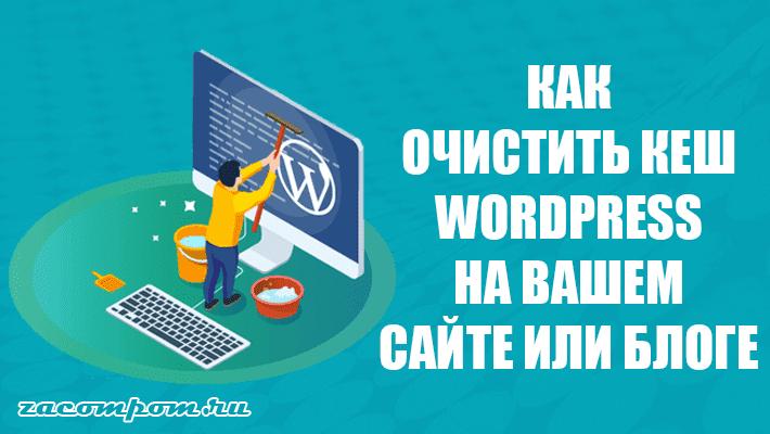 Как очистить кеш WordPress: пошаговое руководство