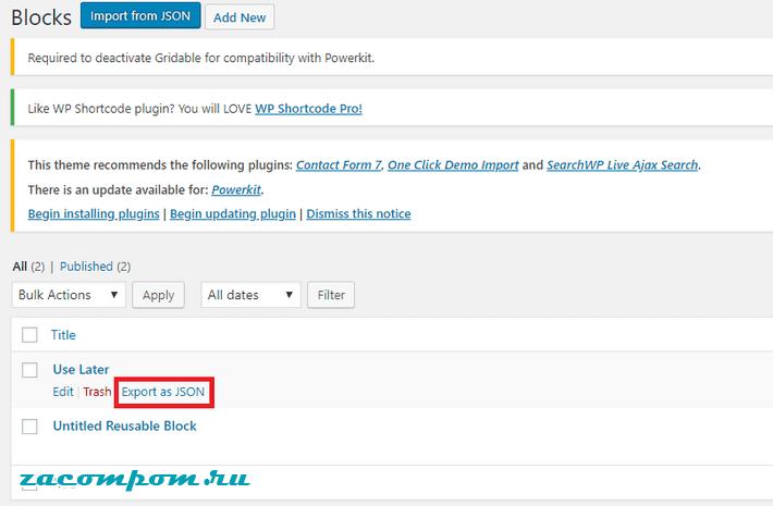 Экспортировать как JSON