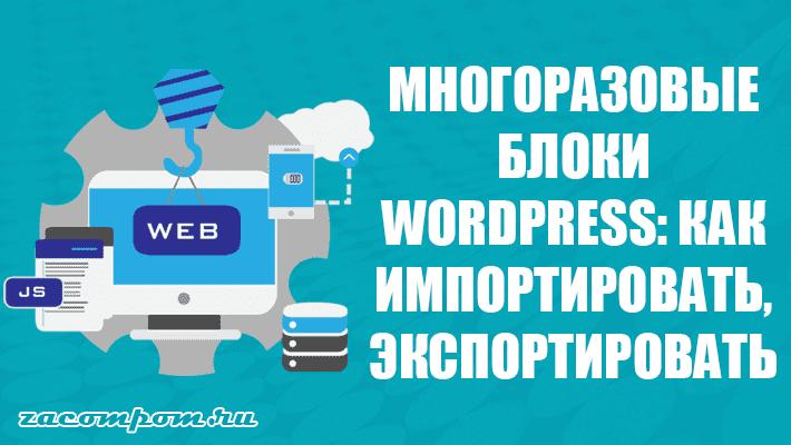 Как импортировать/экспортировать блоки Gutenberg в WordPress