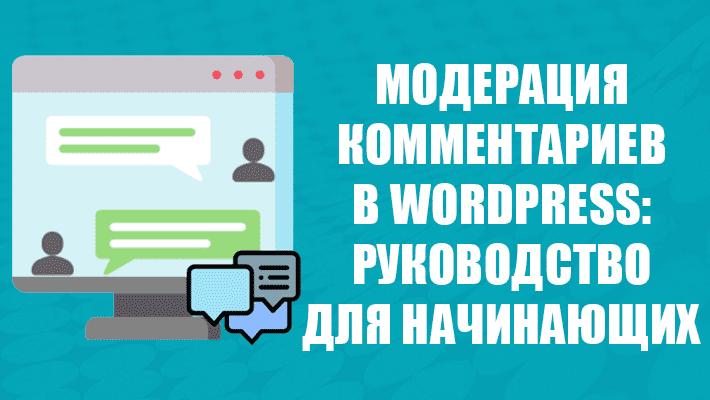 Простое руководство по модерированию комментариев в WordPress