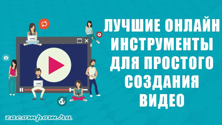 7 инструментов для создания видео онлайн, которые может использовать каждый