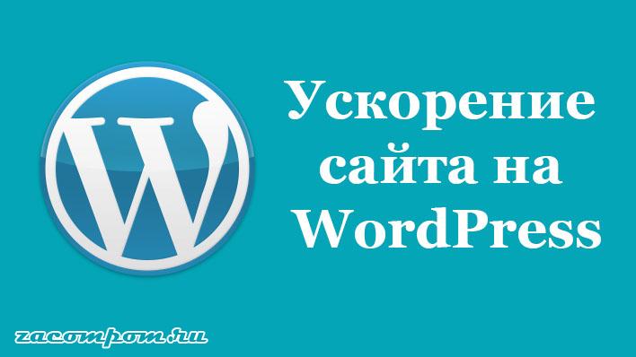 Как сделать ускорение загрузки сайта WordPress